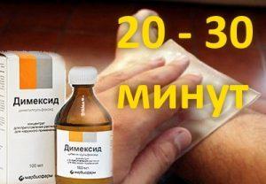 ДИМЕКСИД при подагре: применение компрессов и примочек, отзывы о лечении