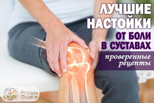 Лечение хреном суставов в домашних условиях: рецепты компрессов и настоек