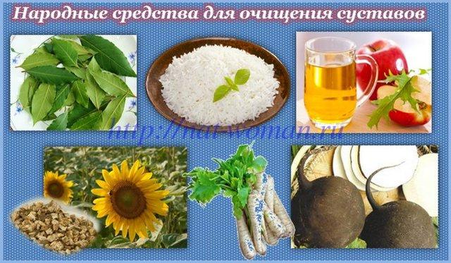 Лечение рисом суставов: рецепты для чистки и выведения солей