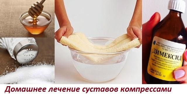 Компрессы при бурсите: соляной, спиртовой, с димексидом и другие эффективные рецепты