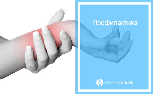 Остеопороз кистей рук: симптомы и лечение