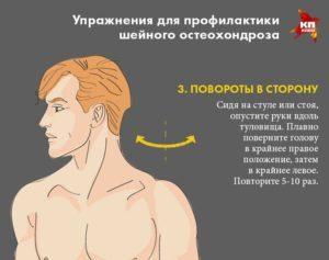 Профилактика шейного остеохондроза: советы по упражнениям и диете