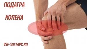Подагра коленного сустава: причины и лечение, как снять боль